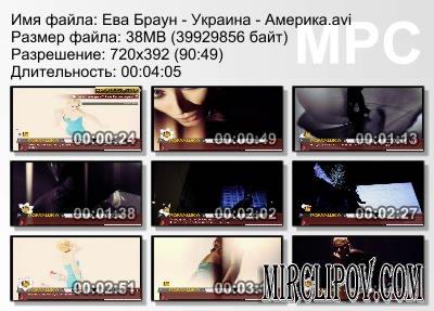Ева Браун - Украина - Америка