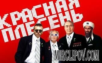 Красная Плесень - Дефолт