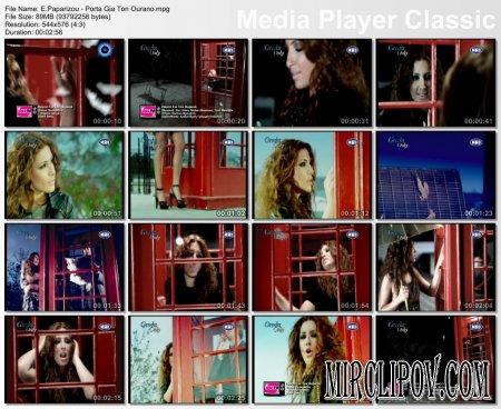 Helena Paparizou - Porta Gia Ton Ourano