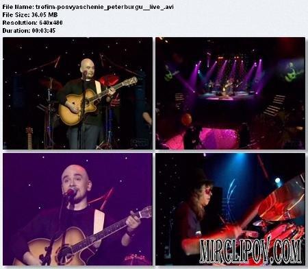 Трофим - Посвящение Петербургу (Live)