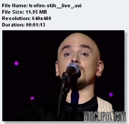 Трофим - Стих (Live)