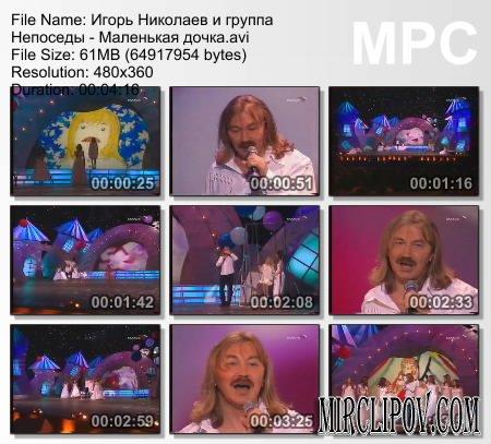 Игорь Николаев и Непоседы - Маленькая Дочка (Live)