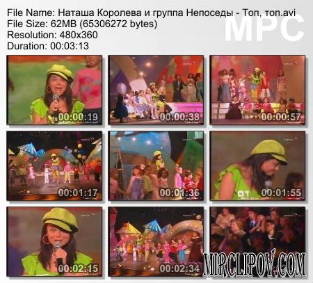 Наташа Королева и Непоседы - Топ, Топ (Live)