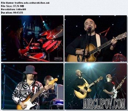 Трофим - Ода Вольности (Live)