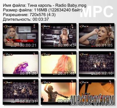 Тина Кароль - Radio Baby
