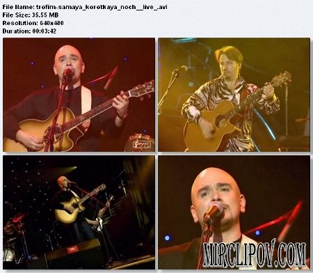 Трофим - Самая Короткая Ночь (Live)
