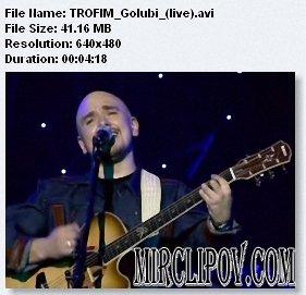 Трофим - Голуби (Live)