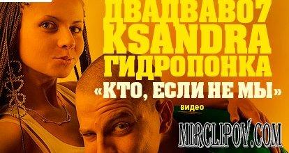 Двадваво7 Feat. Гидропонка & Ksandra - Кто, Если Не Мы