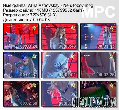 Алина Астровская - Не С Тобой