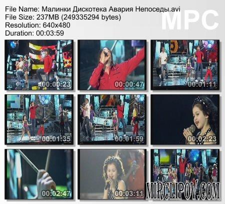 Дискотека Авария и Непоседы - Малинки (Live)