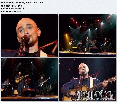 Трофим - Аты-Баты (Live)