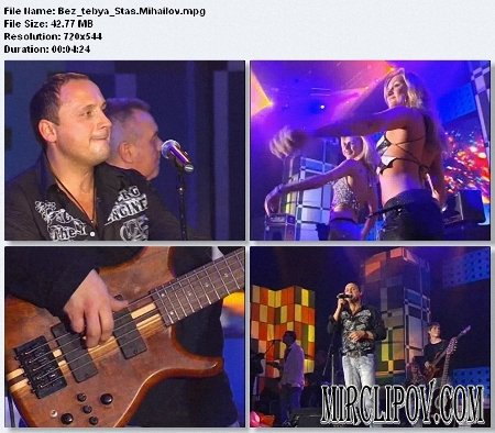 Стас Михайлов - Без Тебя (Live)