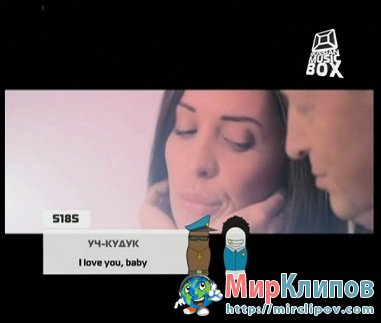 Уч-Кудук - I Love You Baby