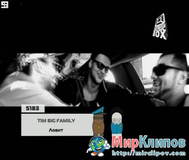 Tim Big Family - Ловит