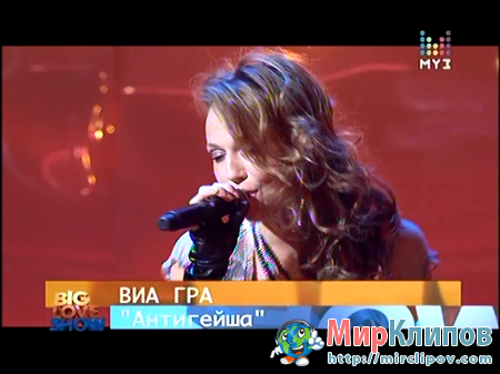 Виа Гра - Антигейша (Live, Big Love Show, 2010)