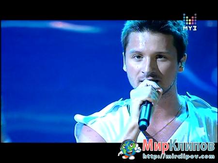 Сергей Лазарев - Lazerboy (Live, Big Love Show, 2010)