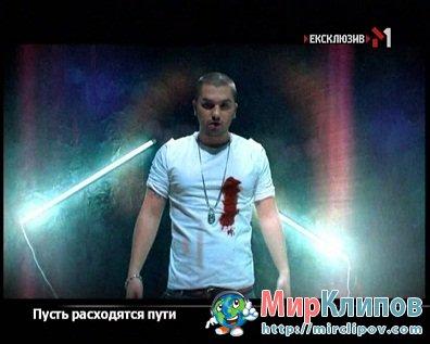 Дилайс Feat. Кекс - Отпусти