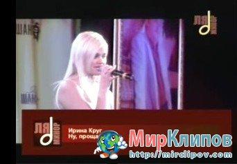Ирина Круг - Ну, Прощай (Live)