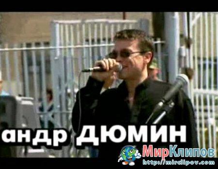 Александр Дюмин - Столыпинский Вагончик