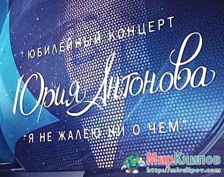 Юрий Антонов - Я Не Жалею Ни О Чём (Live, Юбилейный Концерт)