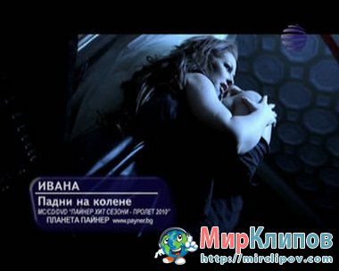 Ивана - Падни На Колене