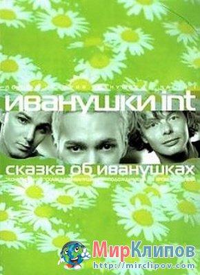Иванушки International - Сказки Об Иванушках