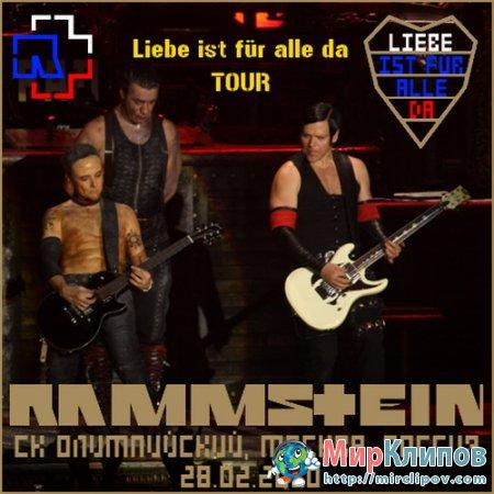 Rammstein - Concert (Moscow, 28.02.2010)