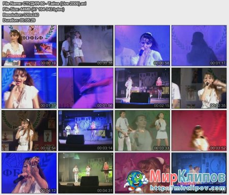 Студия-80 - Тайна (Live, 2009)