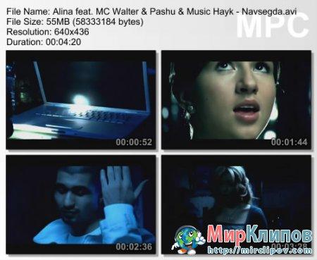 Alina Feat. MC Walter, Pashu & Music Hayk - Навсегда