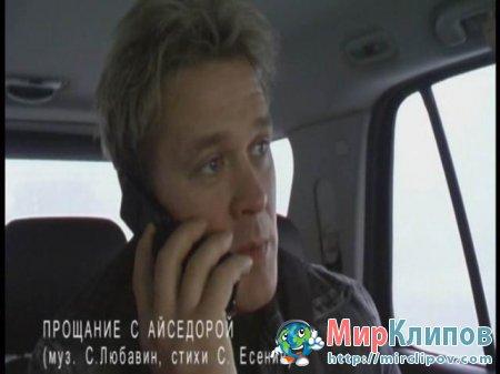 Сергей Любавин - Прощание с Айседорой
