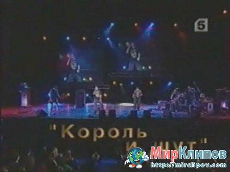 Король и Шут - Волк (Live)