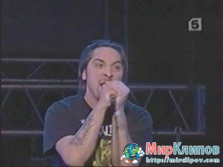 Король и Шут - Посошок (Live)
