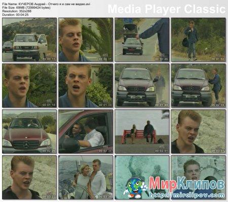 Андрей Кучеров - Отчего Я И Сам Не Ведаю