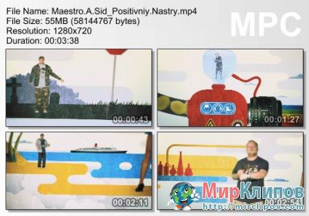 Maestro A-Sid - Позитивный Настрой