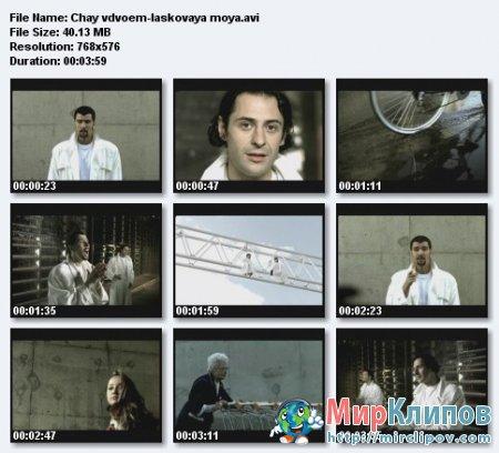 Клипы онлайн