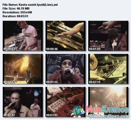 Каста - Наши Люди (Live)
