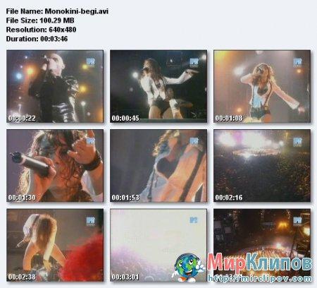 Монокини - Беги (Live)