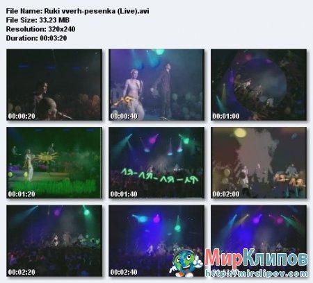 Руки Вверх - Песенка (Live)