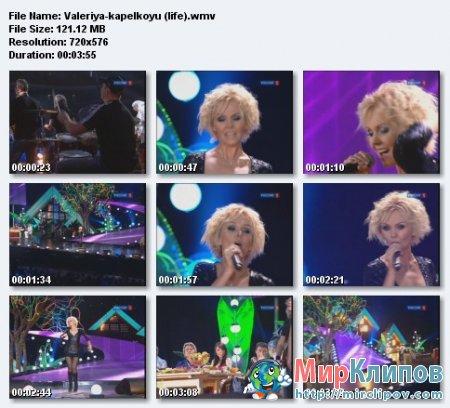 Валерия - Капелькою (Live)