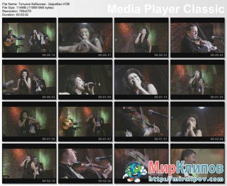 Татьяна Кабанова - Шарабан (Live)