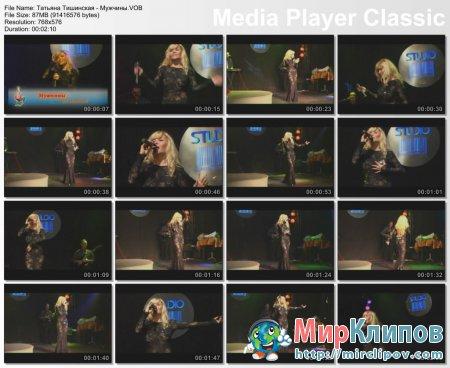 Татьяна Тишинская - Мужчины (Live)