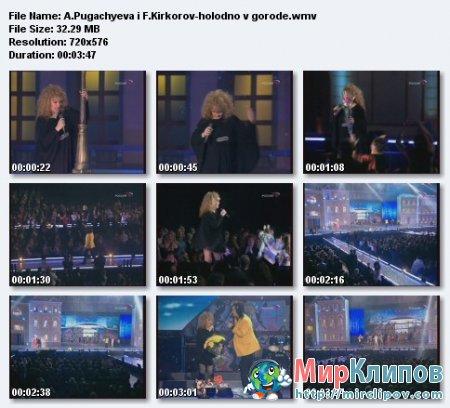 Алла Пугачева и Филипп Киркоров - Холодно В Городе (Live)