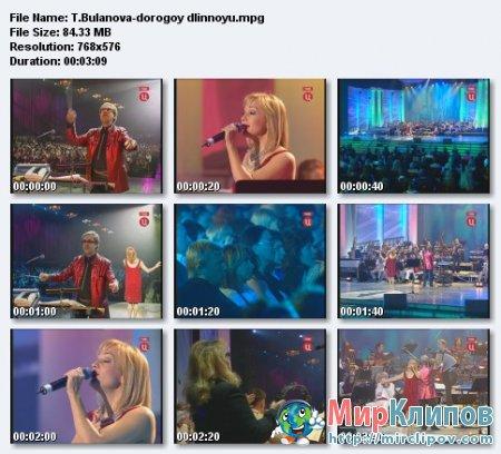 Татьяна Буланова - Дорогой Длинноюи (Live)