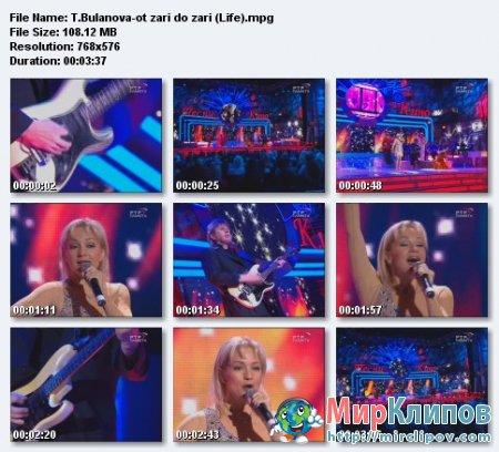 Татьяна Буланова - От Зари До Зари (Live)