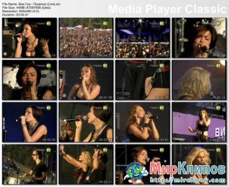 Виа Гра - Поцелуи (Live)