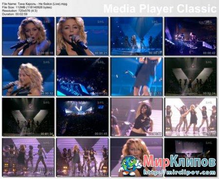 Тина Кароль - Не Бойся (Live)