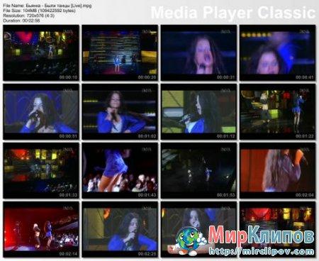 Бьянка - Были Танцы (Live)