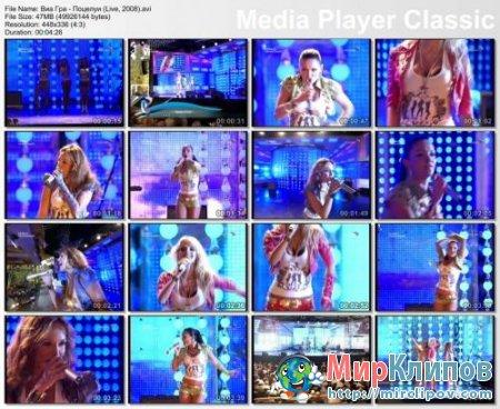 Виа Гра - Поцелуи (Live, 2008)