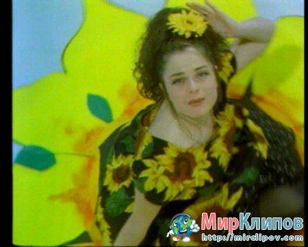 Наташа Королева - Подсолнухи