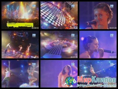 Девочки - Островок (Live)